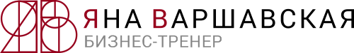 Яна Варшавская | Бизнес-тренер